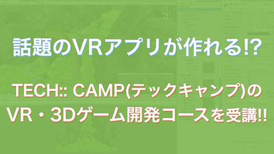 テックキャンプのVRコース