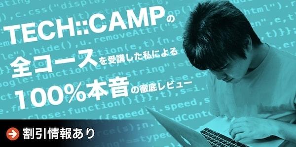 techcampのバナー