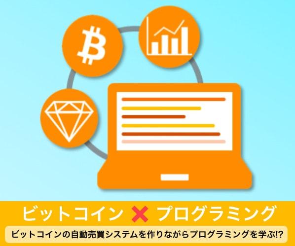 ビットコイン教材バナー