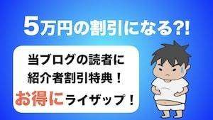 ライザップの5万円割引