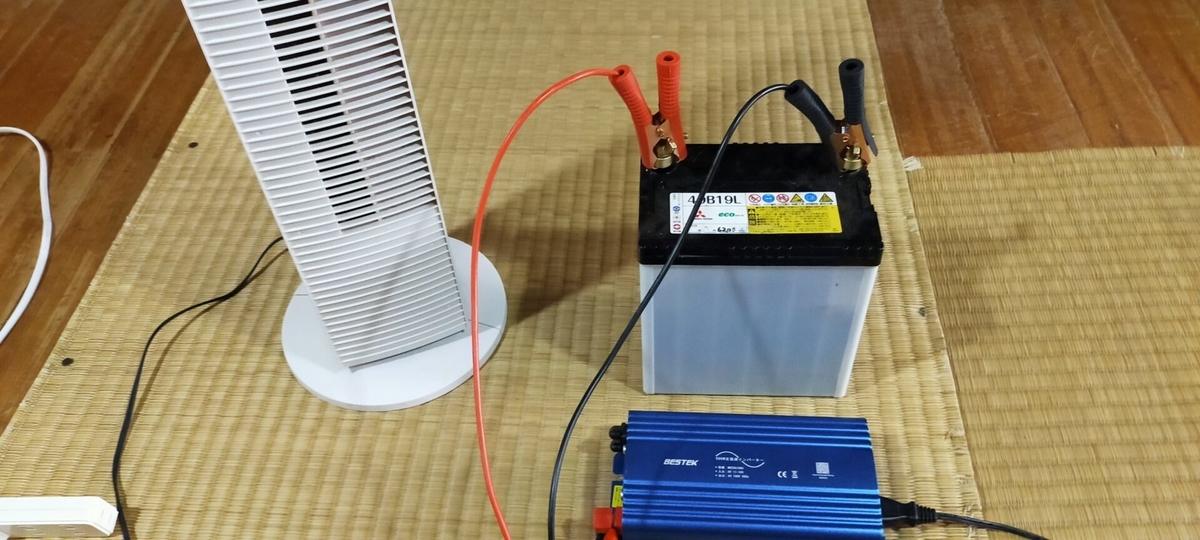 太陽光発電システムと蓄電池システムと正弦波インバーターで扇風機を動かす