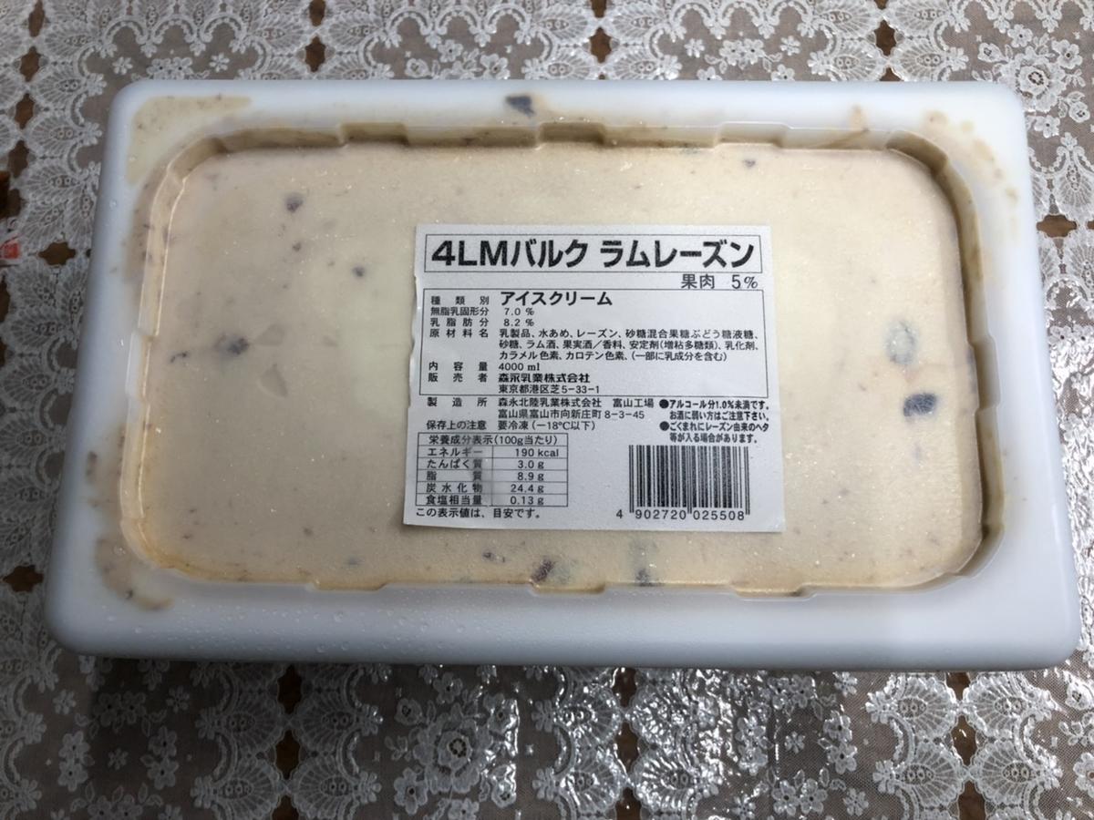 森永乳業 ラムレーズンアイス バルク 4L