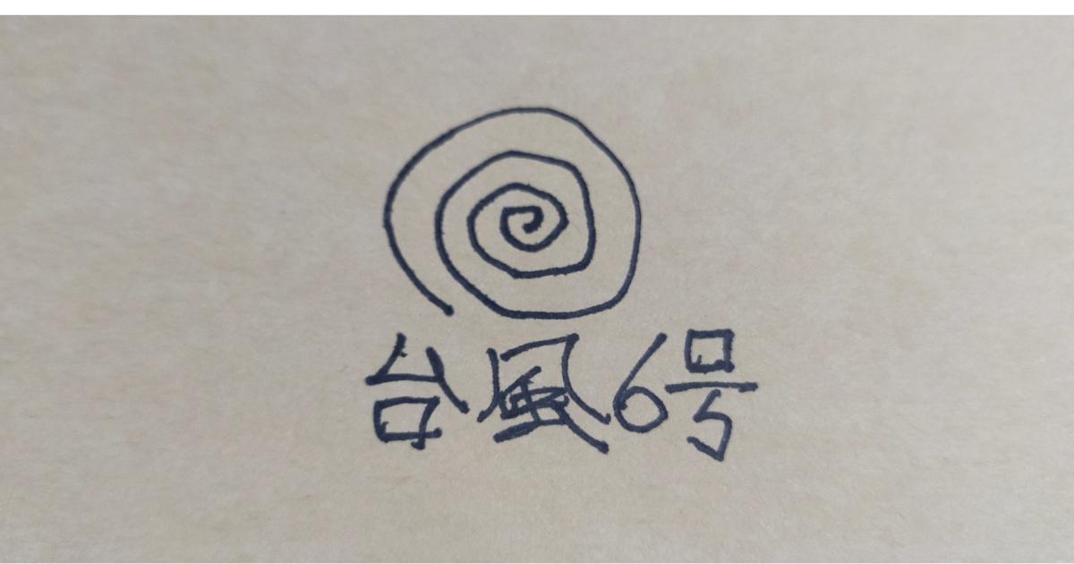 台風6号のマッキーペンで書いた絵