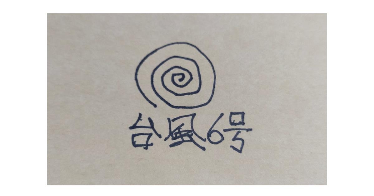 台風6号インファの絵