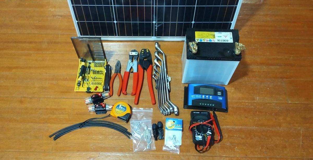 太陽光発電を始める低予算パーツ!(足りない部品有)