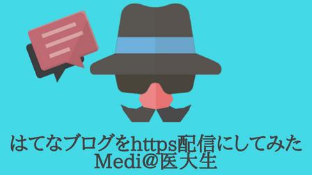 f:id:Medicmed:20180702220309p:plain