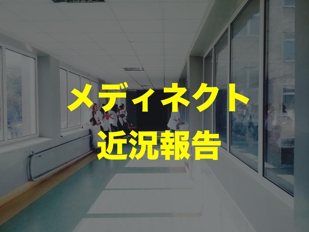 f:id:Medinect:20180908124955j:plain