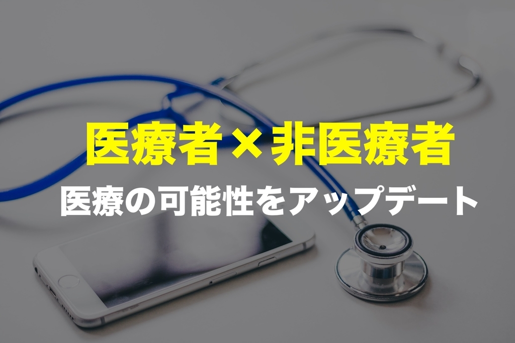 f:id:Medinect:20181012012945j:plain