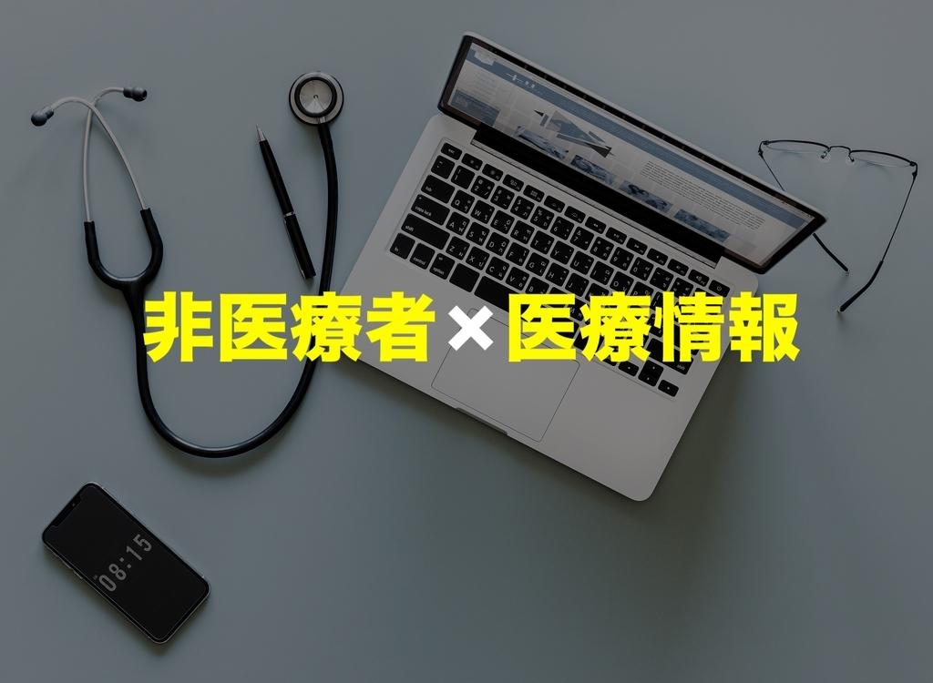 f:id:Medinect:20181026151110j:plain