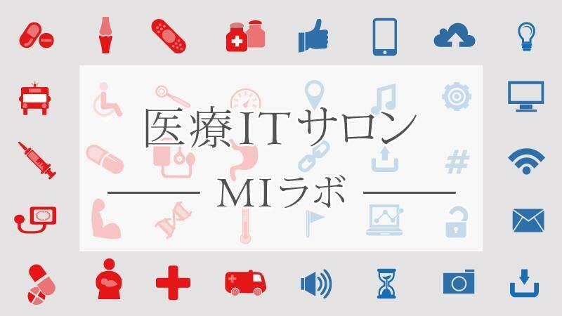 f:id:Medinect:20181108161159j:plain