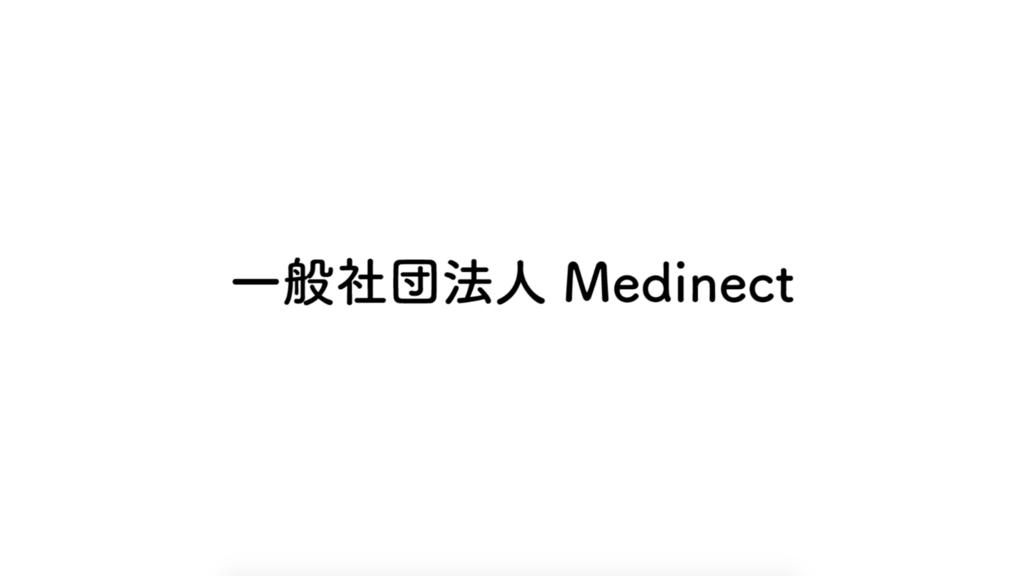 f:id:Medinect:20181226155024p:plain