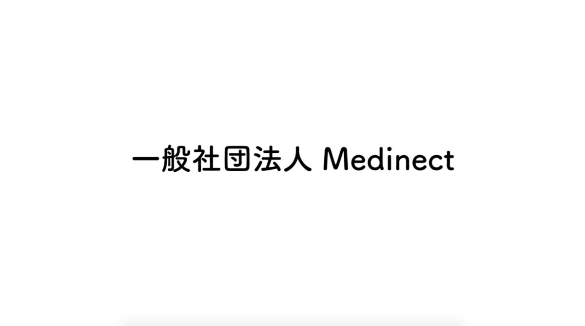 f:id:Medinect:20190702170624p:plain