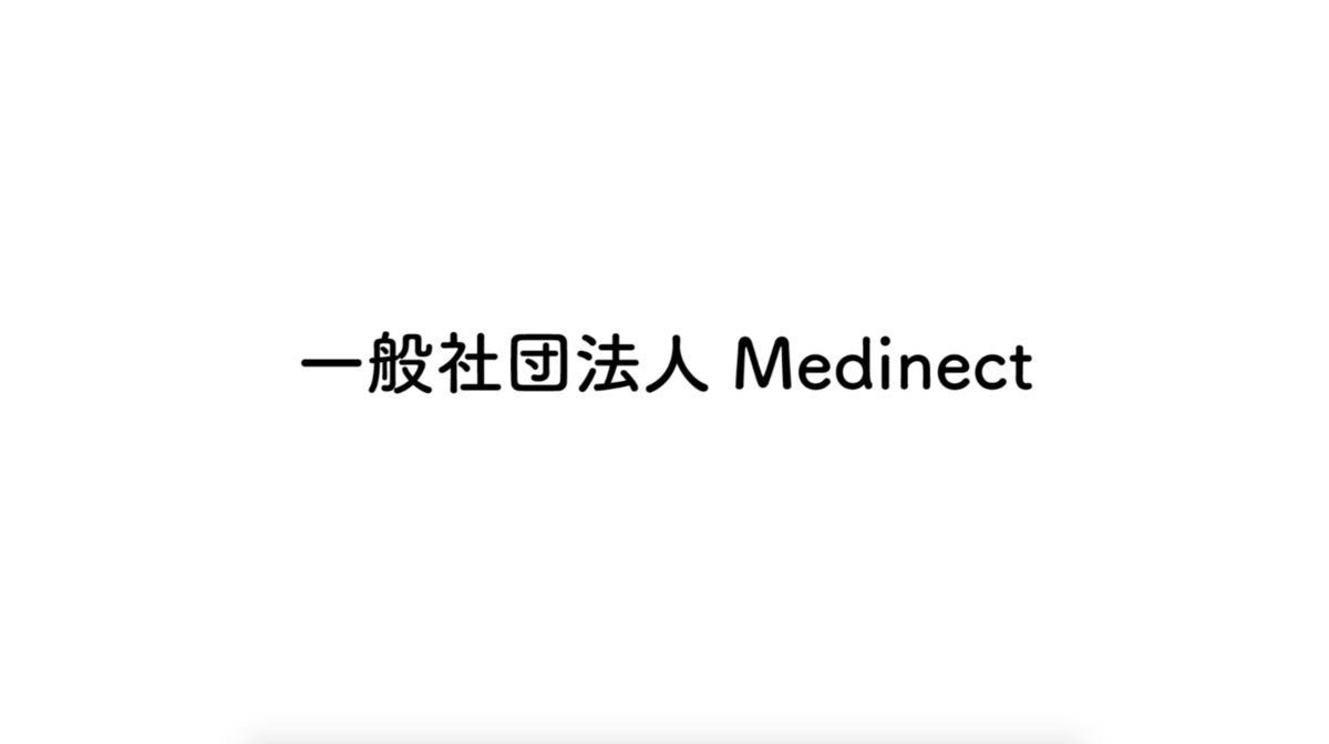 f:id:Medinect:20191030155106p:plain