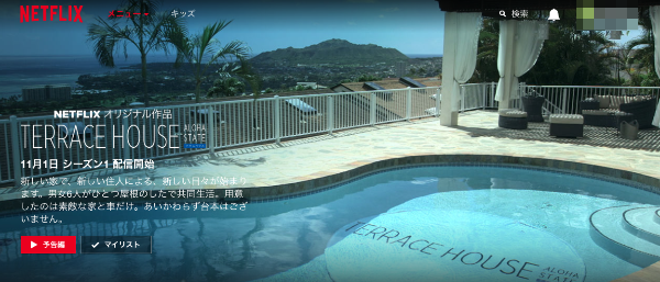 Netflix terrace house aloha state 1 for Terrace house aloha state