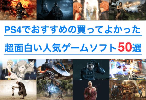 PS4のおすすめソフト50選