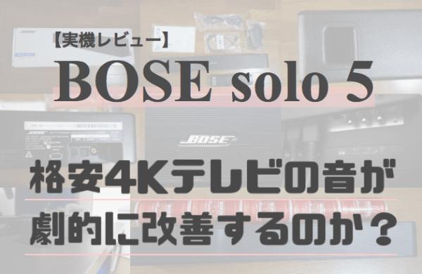bosesolo5