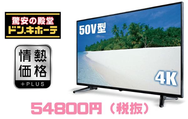 ドンキ格安4Kテレビ