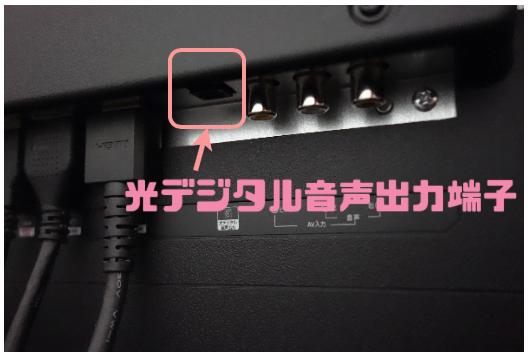 光デジタル音声出力端子の場所