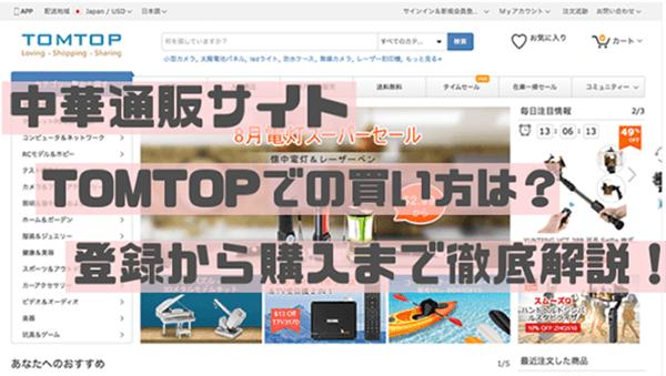 TOMTOPのアカウント登録と購入方法の解説