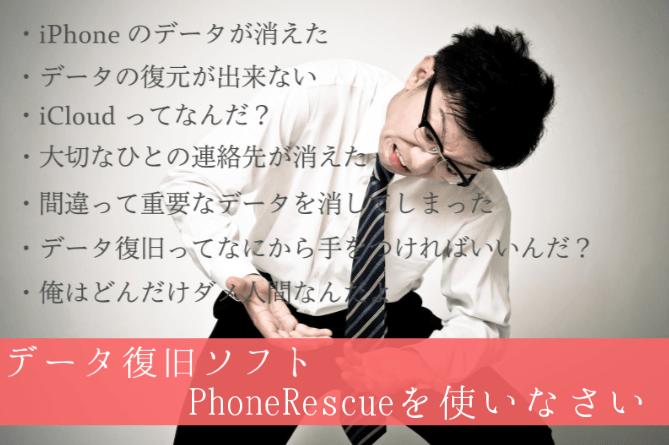 PhoneRescueレビュー