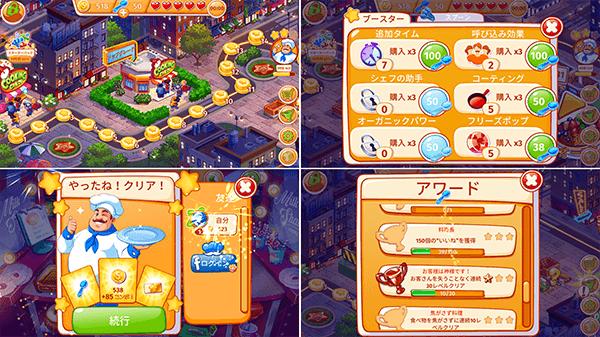クッキング クレイズ - ハイテンポな楽しいレストランゲームのプレイ画像