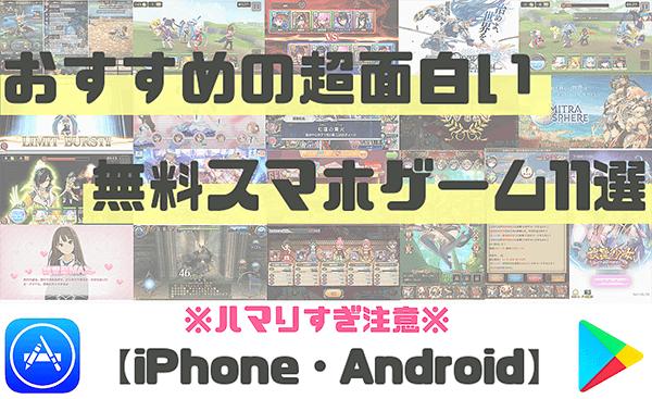 おすすめのスマホゲームアプリ11選