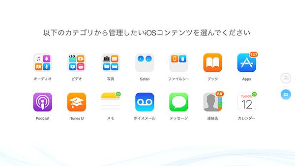 iPhoneのデータ管理