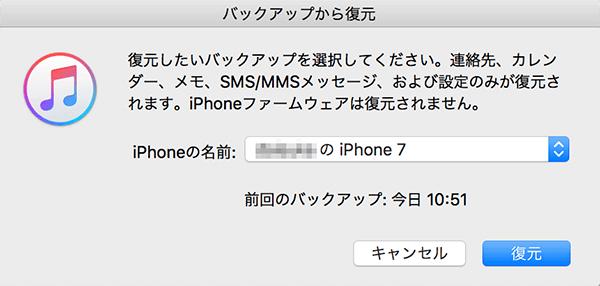 iTunesから復元する場合