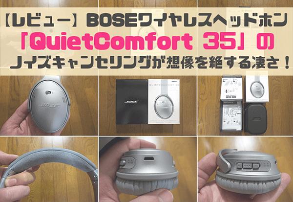 QuietComfort 35のレビュー