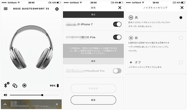 BOSE CONNECTアプリ画面