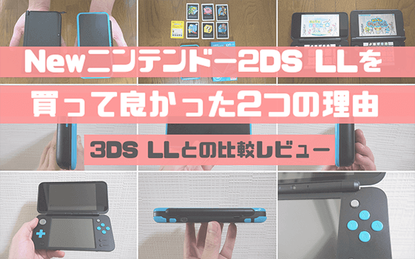 Newニンテンドー2DS LL購入レビュー