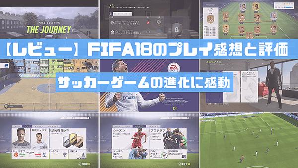 FIFA18レビュー