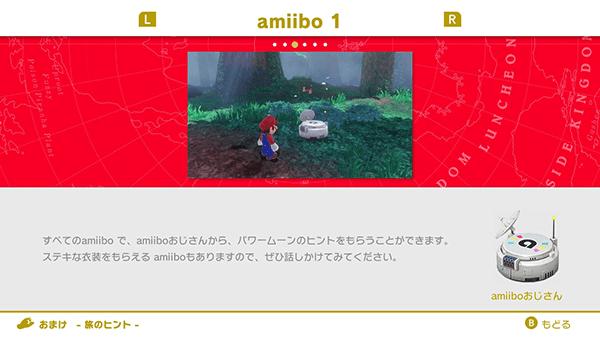 amiiboでヒントがもらえる