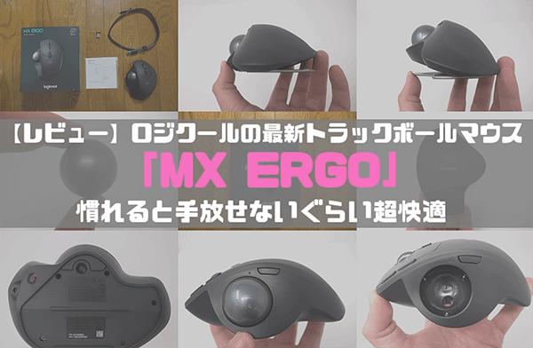 MX ERGOレビュー