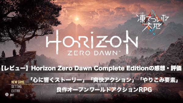 Horizon Zero Dawn Complete Editionのレビュー記事