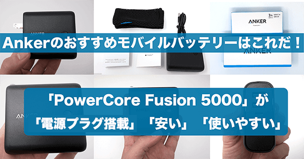 「PowerCore Fusion 5000」レビュー