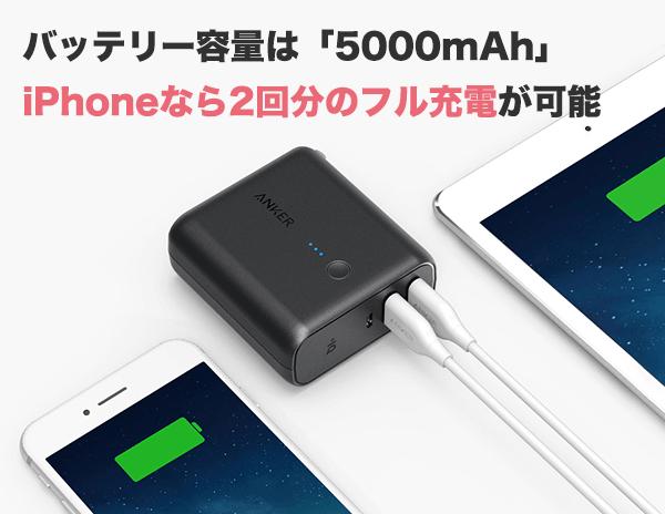 iPhone2回分の充電能力