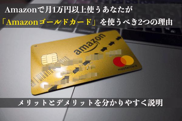Amazonゴールドカードを使うべき2つの理由