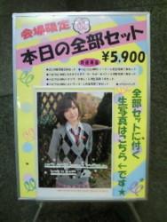 f:id:Megu-Kanna:20100126171600j:image