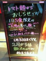 f:id:Megu-Kanna:20110126165000j:image