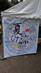 f:id:Megu-Kanna:20160828221114j:image