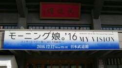 f:id:Megu-Kanna:20161212214730j:image