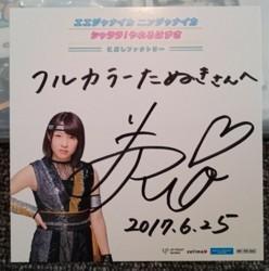 f:id:Megu-Kanna:20170625222340j:image