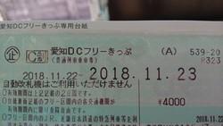 f:id:Megu-Kanna:20181123222541j:plain