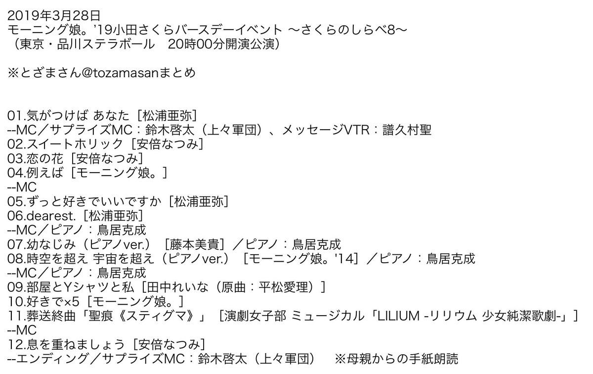 f:id:Megu-Kanna:20190328235807j:plain