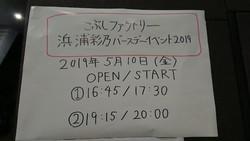 f:id:Megu-Kanna:20190510233039j:plain