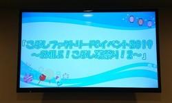 f:id:Megu-Kanna:20190813231548j:plain