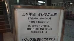 f:id:Megu-Kanna:20190927232912j:plain