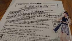f:id:Megu-Kanna:20200110230023j:plain