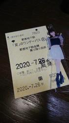 f:id:Megu-Kanna:20200726224549j:plain